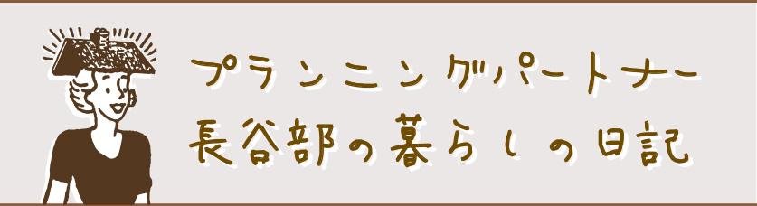 プランニングパートナー長谷部の暮らしの日記