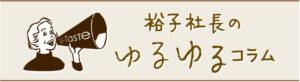 裕子社長のゆるふわコラム