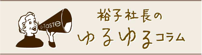 裕子社長のゆるゆるコラム