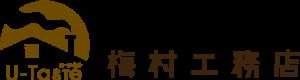 梅村工務店