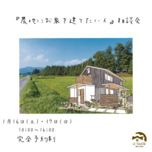 「農地にお家を建てたい人」相談会